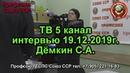 Интервью ТВ 5 канал Профсоюз Союз ССР 19 12 2019