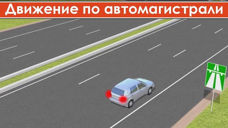 Движение по автомагистрали ПДД Правила движения по автомагистрали