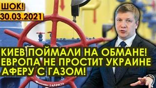 СРОЧНО!  Киев поймали на обмане! ЕС не простит Украине аферу с газом - Новости и Политика