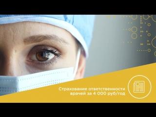 Страховка для врачей
