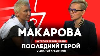 Маша Макарова // Последний герой с Дианой Арбениной // НАШЕ