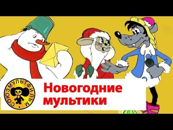 Новогодние мультики сборник   Ну, погоди!, Снеговик-почтовик, Новогодняя сказка, Мороз Иванович