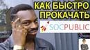Быстрая прокачка в Socpublic без вложений! Как заработать в интернете без вложений! Работа на дому!