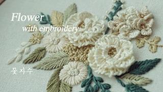 프랑스자수 sub) Flower Embroidery 꽃자수 caston stitch 3D