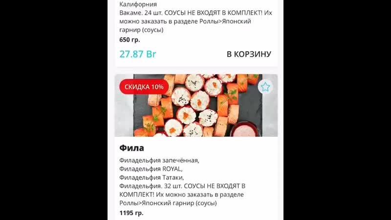 Мобильное приложение Буфет Бобруйск доставка суши пиццы вок Ролл Калифорния В ПОДАРОК при 1 ом заказе