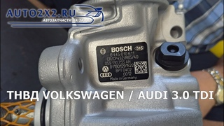 ТНВД Фольксваген АУДИ 3.0 TDI (VW / VOLKSWAGEN / AUDI)