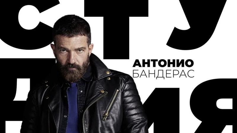 Антонио Бандерас Белая студия Телеканал Культура