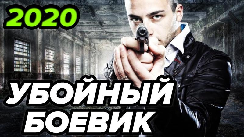 НОВИНКА 2020 КРУТОЙ БОЕВИК Хороших ребят подставили и кинули на бабки Фильмы и сериалы 2020