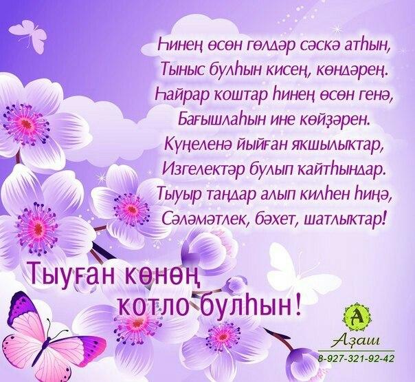 Башкирские поздравительные открытки на башкирском языке, музыка класс анимацию