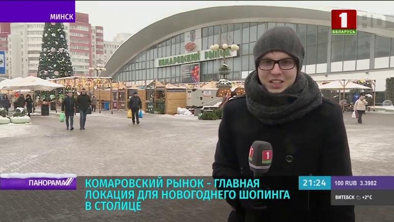 Прибыльный Новый год: на что уходят деньги белорусов во время праздников? Панорама