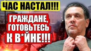 СРОЧНО!!! РОССИЯ НА ГРАНИ В*ЙНЫ!!! () НОВОСТЬ ВСКОЛЫХНУЛА СТРАНУ!!!