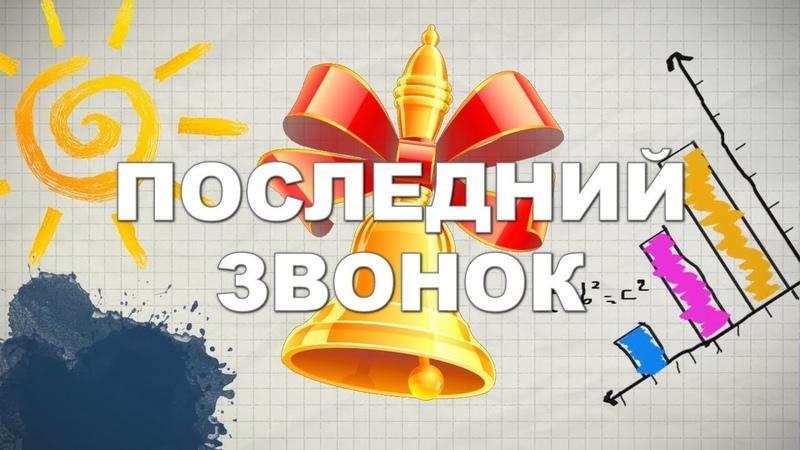 Последний звонок OnLine - 11 класс ГБОУ СОШ № 3 п.г.т. Смышляевка