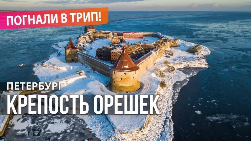 Крепость нашего Орешка Погнали в Трип