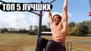ТОП 5 УПРАЖНЕНИЙ СО СВОИМ ВЕСОМ от Дмитрия Яшанькина