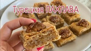 Турецкая ПАХЛАВА с мёдом и орехами