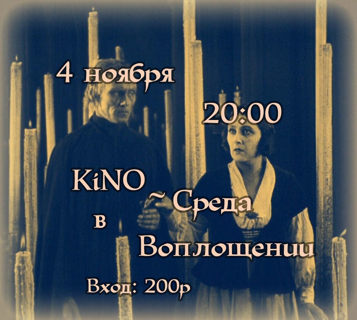 Афиша Екатеринбург КiNO~Среда 4 ноября
