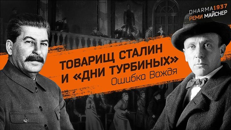 Товарищ Сталин и Дни Турбиных  Ошибка Вождя