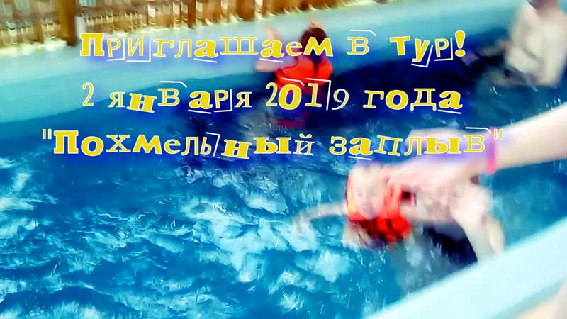 Аквапарк Ярославль 4 ноября