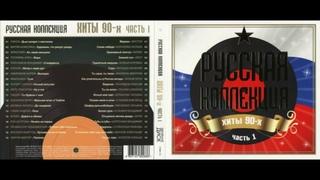 Русская коллекция. Хиты 90-х (часть 1) CD1