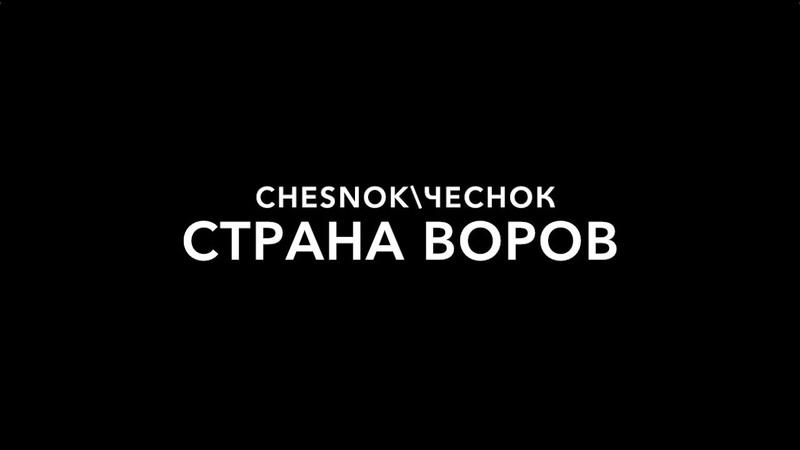 Chesnok Чеснок Страна воров