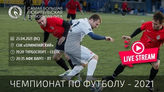 Чемпионат АЛФ по футболу - 2021 (23 апреля)