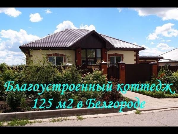 Благоустроенный коттедж 125м2 в Белгороде | grant-dom.ru