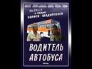 Водитель автобуса (1 серия) / A Bus Driver (Part 1) (1983) фильм смотреть онлайн
