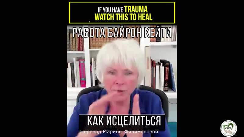 Как исцелиться Видео Байрон Кейти Перевод Марины Филимоновой