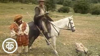 Житие Дон Кихота и Санчо. Фильм 1. Серия 3 (1989)