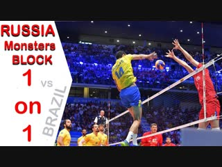 Russia MONSTERS BLOCKINGS 1 on 1 vs Brazil. Mens Volleyball World Championship.
