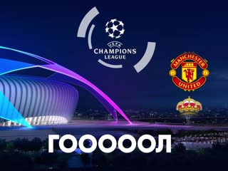 ГОЛ! Манчестер Юнайтед