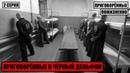 ПРИГОВОРЁННЫЕ В ЧЁРНЫЙ ДЕЛЬФИН. ИК-6. 2 СЕРИЯ. ПРИГОВОРЁННЫЕ ПОЖИЗНЕННО Криминальная Россия