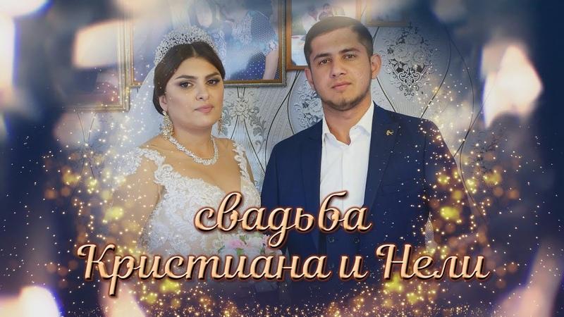 свадьба Кристиана и Нели Борисоглебск 15 сентября 2020 для ютуба