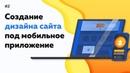 Создание дизайна сайта под мобильное приложение. Урок 2