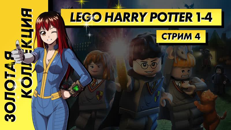 Стрим Золотая коллекция Harry Potter Years 1 4 Часть 4 EFP