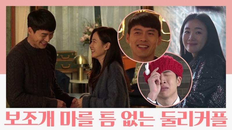 비하인드 메이킹 현빈♡손예진 웃음 터진 비하인드 feat 우주최강미모 지우 5