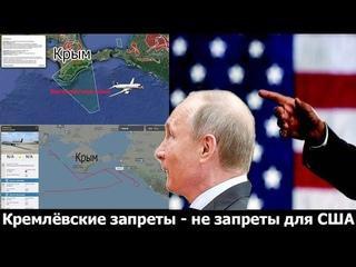 США ложило на кремлёвские запреты и на красные линии.  RQ4 GLOBAL HAWK пролетел прямо над Крымом.