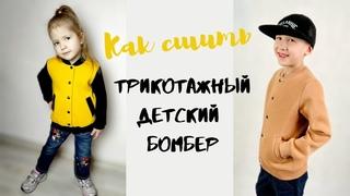 Как сшить трикотажный детский бомбер