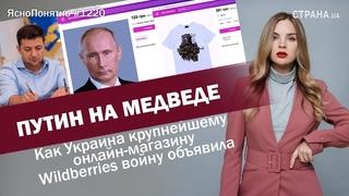Путин на медведе. Как Украина крупнейшему онлайн-магазину Wildberries войну объявила    #1220