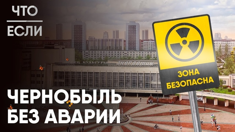 Что если аварии в Чернобыле не случилось