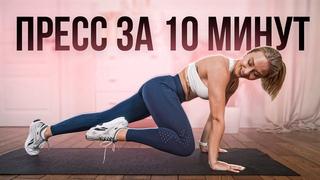 ПРЕСС ЗА 10 МИНУТ В ДЕНЬ / 10 min ABS workout