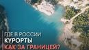 Где в России курорты как за границей?