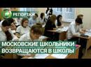 Московские старшеклассники возвращаются в школы ФАН ТВ