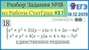 Разбор Задачи №18 из работы Статград от 18 декабря 2019 (Запад)