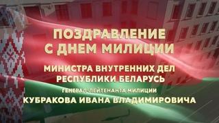 Поздравление Министра внутренних дел с Днем милиции