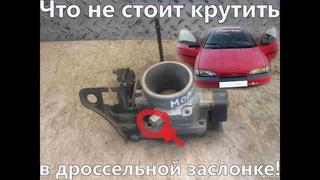 Регулировка дроссельной заслонки Форд мондео 1!И что не нужно делать!