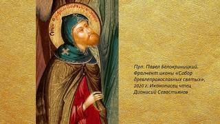 Беседа 39. Преподобные Павел и Алимпий Белокриницкие