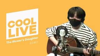 쿨룩 LIVE ▷호피폴라 'The Blower's Daughter' [원곡: Damien Rice] /[Day6의 키스 더 라디오] l KBS 210408 방송