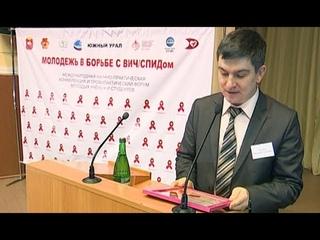 """Международный форум """"Молодежь в борьбе с ВИЧ/СПИДОМ"""" в Челябинске"""