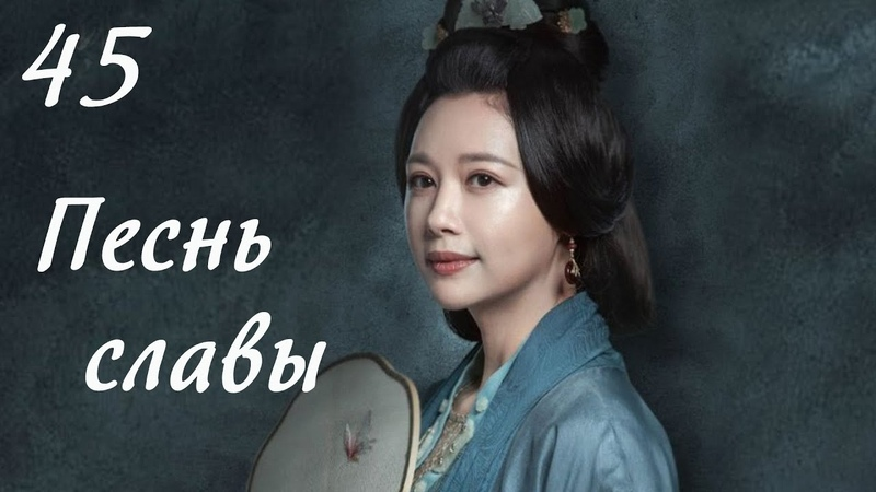 Песнь славы 45 серия русская озвучка дорама The Song of Glory